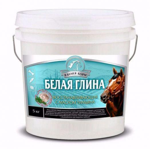 """Глина Белая охлаждающая """"В Коня Корм"""" 5 кг"""