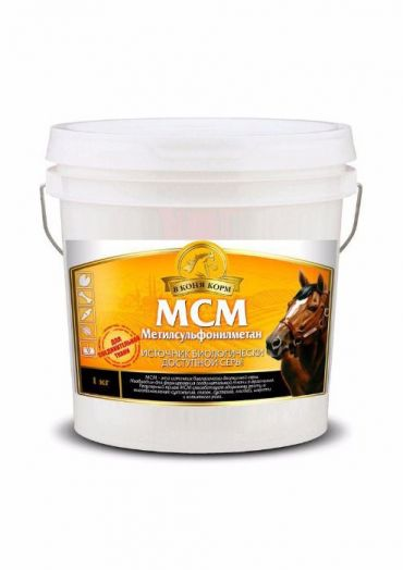 "MСM (МSМ порошок) ""В Коня Корм"" 0,5 и 1 кг"
